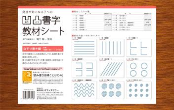 凹凸書字教材シート