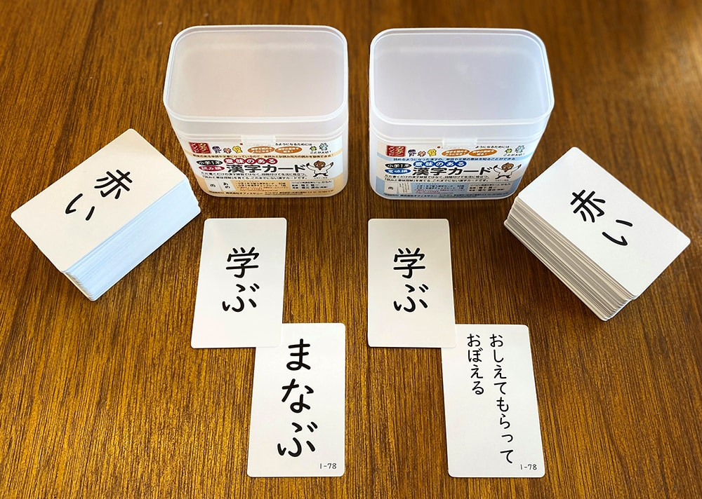 意味のある漢字カード