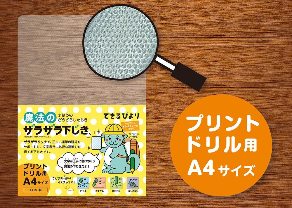 プリント・ドリル用(A4)