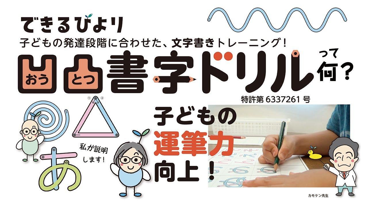 凹凸書字ドリル 商品紹介動画
