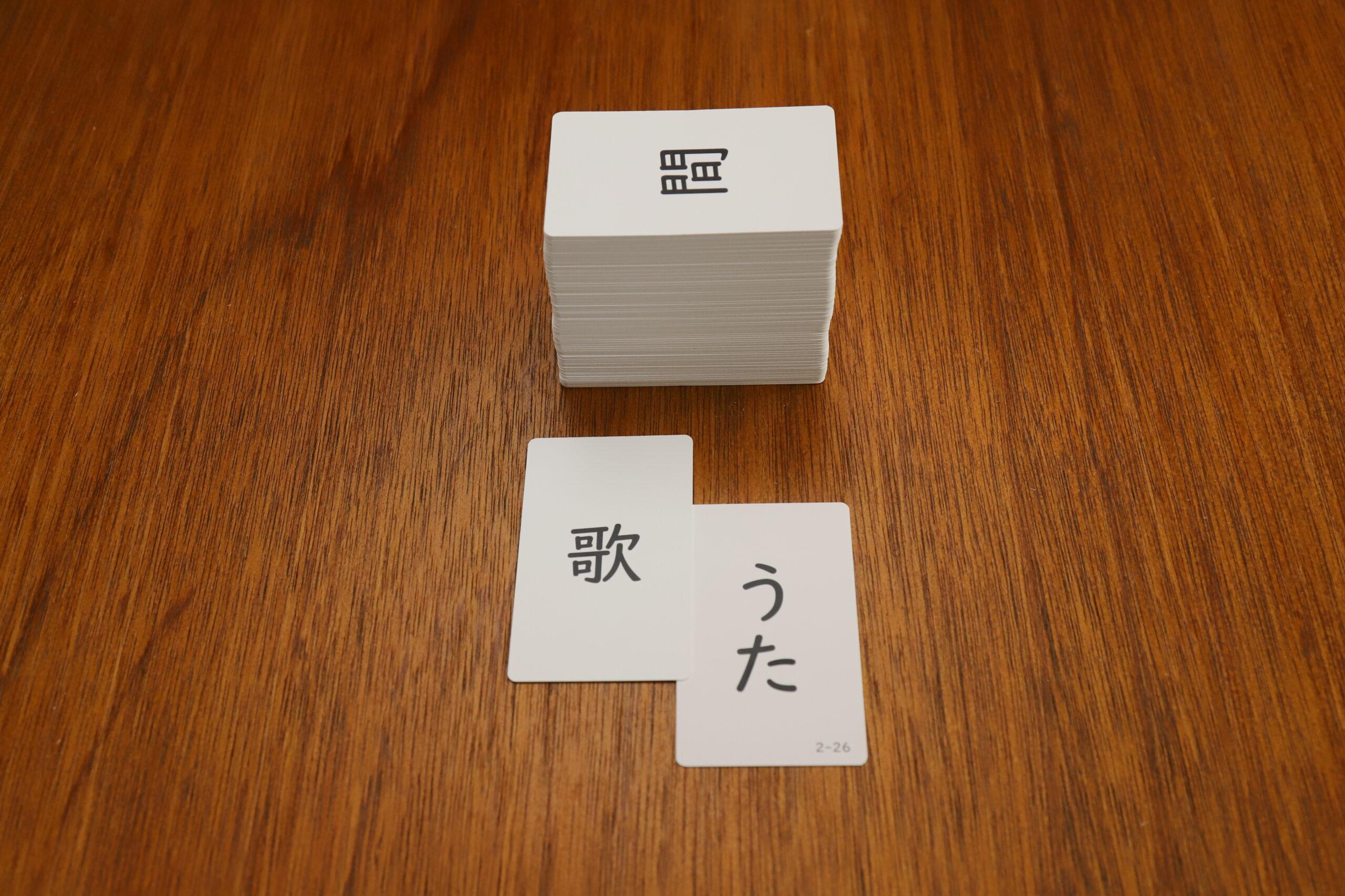 2年生読み編