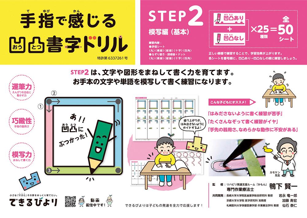 STEP2 模写編(基本)