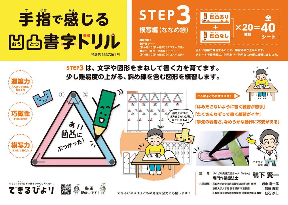 STEP3 模写編(ななめ線)