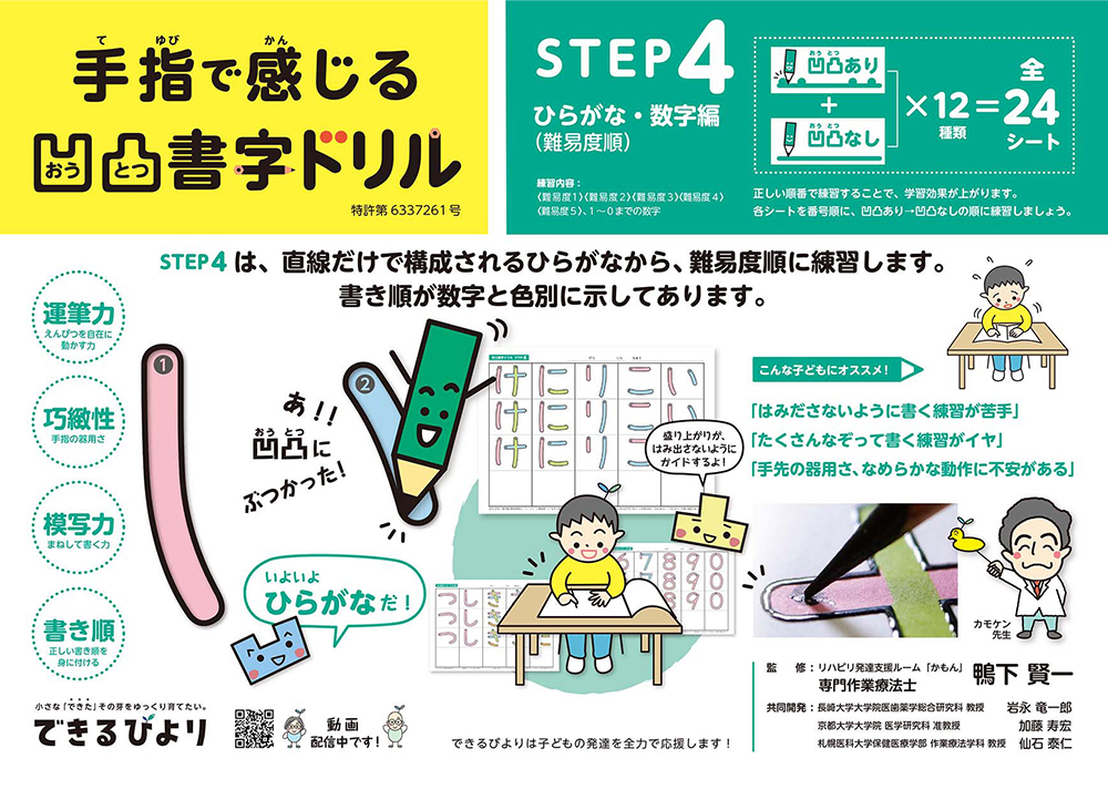 STEP4 ひらがな・数字編(難易度順)