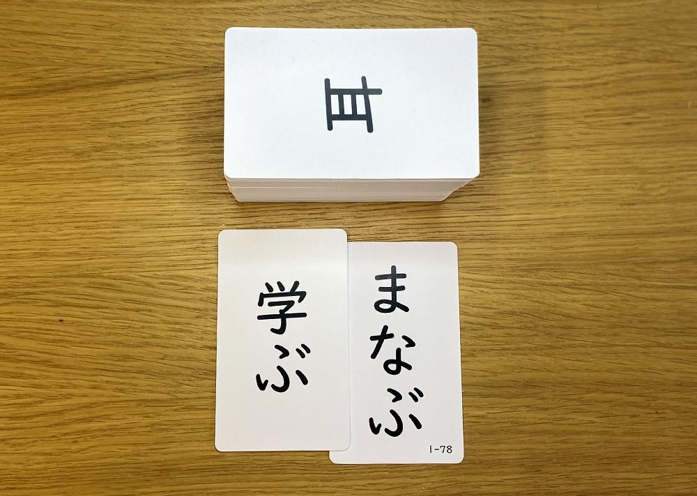 1年生読み編