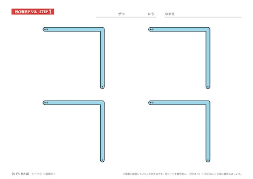 シート4:直線Ⅱ