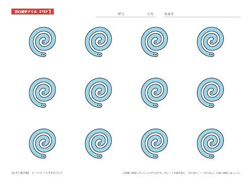 シート14:うずまき(小)