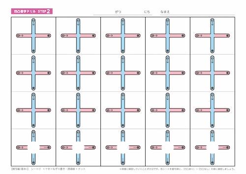 シート17:<十字>なぞり書き・誘導線+ドット
