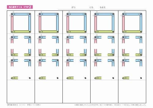 シート21:評価シート<四角>