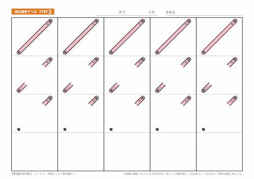 シート1:評価シート<斜め線Ⅰ>