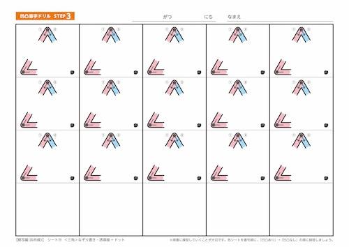 シート19:<三角>なぞり書き・誘導線+ドット