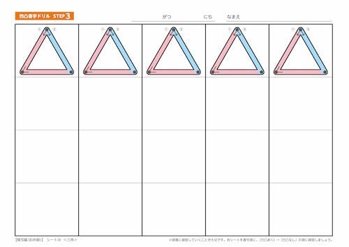 シート20:<三角>