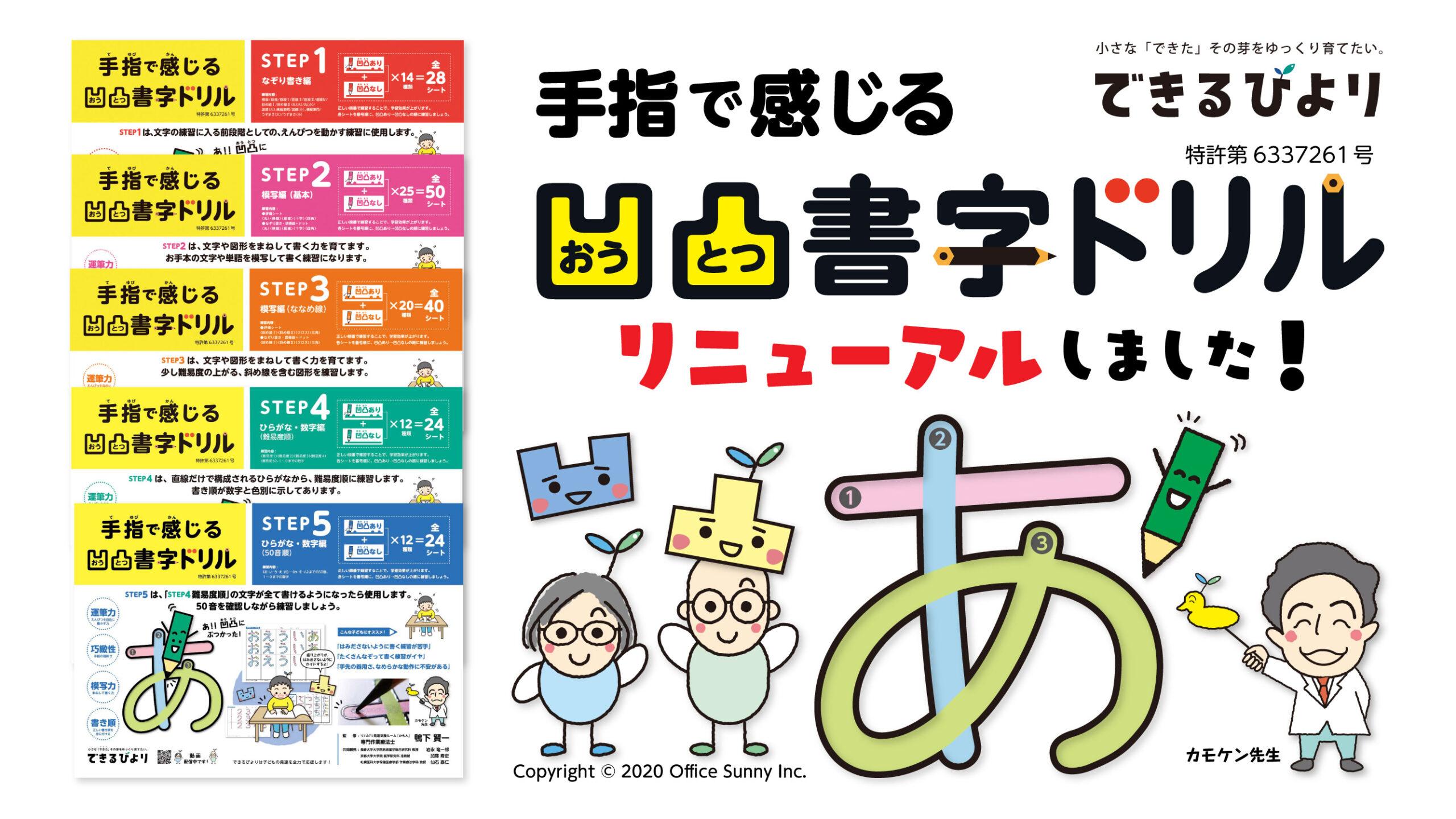凹凸書字ドリル 商品リニューアル紹介動画
